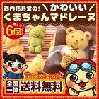 送料無料 くまちゃん マドレーヌ 今だけオマケ付きで 合計6個セット マドレーヌ スイーツ ギフト プレゼント クマ 熊