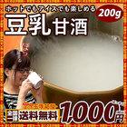 甘酒 粉末甘酒 超便利な美味しい豆乳粉末甘酒 豆乳甘酒 200g 約20杯分 送料無料 粉末甘酒 甘酒 あまざけ