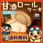 ロールケーキ 甘酒ロールケーキ 甘酒 ケーキ スイーツ 送料無料 冷凍便