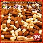 ミックスナッツ チーズ Cho-Cho-ナッツ 250g スモークチーズ入り 送料無料 アーモンド カシューナッツ 燻製チーズ セール SALE