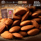 素焼きアーモンド ホール カリフォルニア産 1kg 無塩 無添加 Almond Whole ナッツ