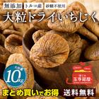 トルコ産 無添加 砂糖不使用 大粒 いちじく 10kg(1kg×10) ドライフルーツ いちぢく イチジク