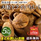トルコ産 無添加 砂糖不使用 大粒 いちじく 5kg(1kg×5) ドライフルーツ いちぢく イチジク