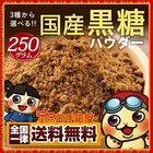 粉末黒糖 黒糖 3種類から選べる 粉末黒糖 250g お試し 送料無料