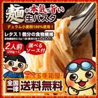 麺が本気で旨い讃岐生パスタ 2種類から選べる讃岐の生パスタ ソース付き お試し2食分(200g) 食物繊維入り 送料無料