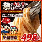 麺が本気で旨い讃岐生パスタ 2種類から選べる讃岐の生パスタ お試し2食分(200g) 食物繊維入り 送料無料