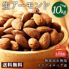 生 アーモンド ホール カリフォルニア産 10kg(1kg×10) 無塩 無添加 Almond Whole ナッツ