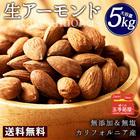 生 アーモンド ホール カリフォルニア産 5kg(1kg×5) 無塩 無添加 Almond Whole ナッツ