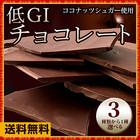 低GI チョコレート 3種類から選べる チョコレート 1kg 送料無料