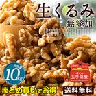 生 クルミ くるみ 10kg(1kg×10) 割れ 無添加 無塩 ナッツ 製菓材料 業務用 胡桃