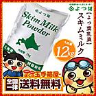 スキムミルク よつ葉乳業 スキムミルク 脱脂粉乳 12kg(1kg×12袋) 送料無料