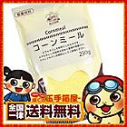 とうもろこし粉末 私の台所 コーンミール 250g 製菓 製パン 送料無料 製菓 製パン