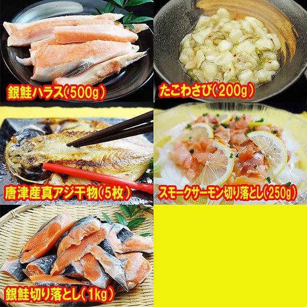 【タイムセール】<20%OFF>銀鮭切り落とし1kgと唐津産真アジ干物5枚が入る、ご家庭用海鮮福袋(約2.35kg)