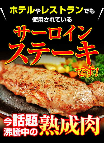 熟成サーロインステーキ(180g×5枚)