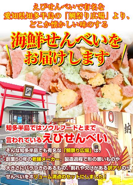 【タイムセール】<28%OFF>「鯛祭り広場」規格外!海鮮ミックスせんべい(5種ミックス)1kg