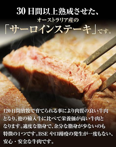 熟成肉!サーロインステーキ(180g×4枚)