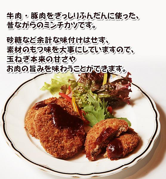「無添加シリーズ」 ミンチカツ(40個)