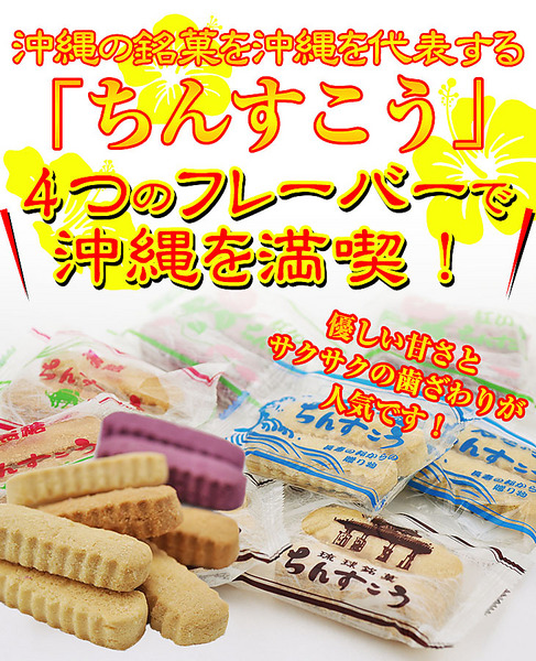 <お試し>訳あり!「沖縄銘菓」ちんすこう(20個)