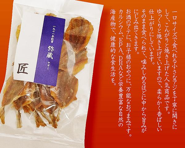 こんがり焼きアジ(60g)
