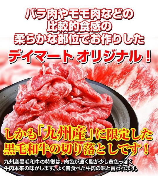 【タイムセール】35%OFF<お試し>「九州産」黒毛和牛切り落とし(300g)