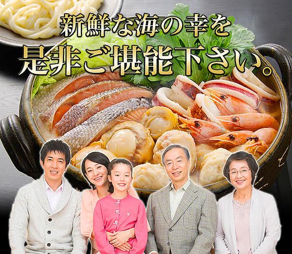 北海道 石狩鍋(2~3人前)