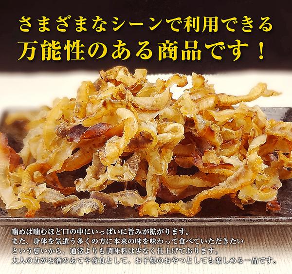 「北海道産」こんがり焼きホタテ貝ひも(2袋)