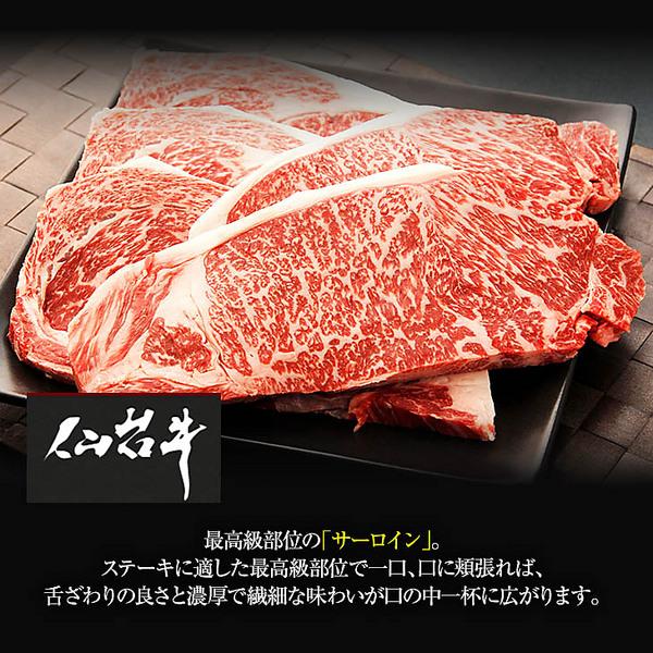 「仙台牛」A5ランク サーロインステーキ(150g×3枚)
