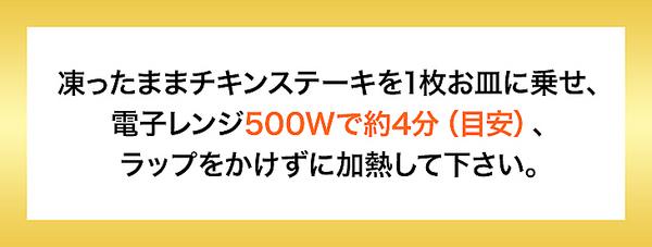 【タイムセール】<20%OFF>「国内加工」ローストチキンステーキ(800g)