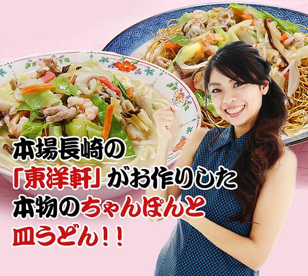 「東洋軒」長崎ちゃんぽん&皿うどんセット 各6食(計12食入)