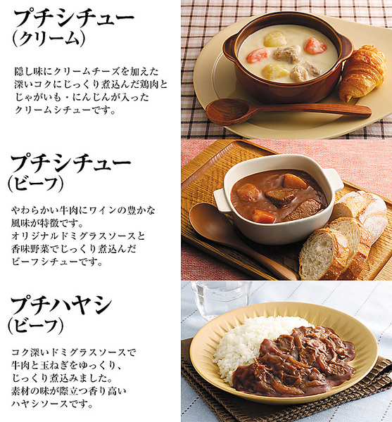 【タイムセール】<26%OFF!>「新宿中村屋」プチレトルトセット(6種セット)