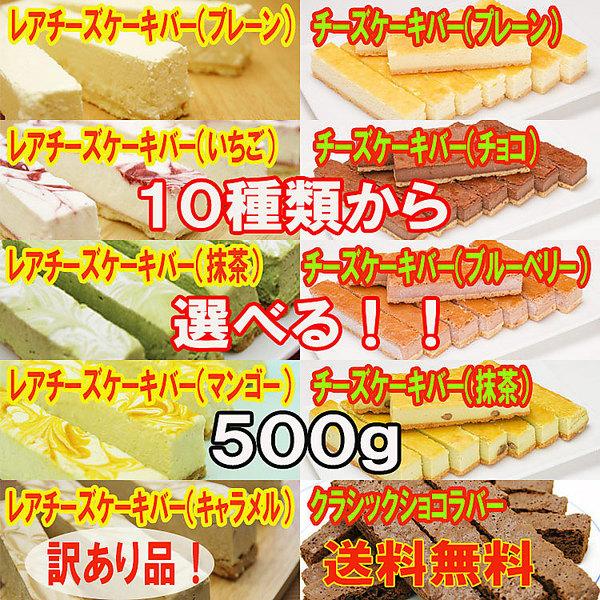 (訳あり)チーズケーキバー(プレーン)500g