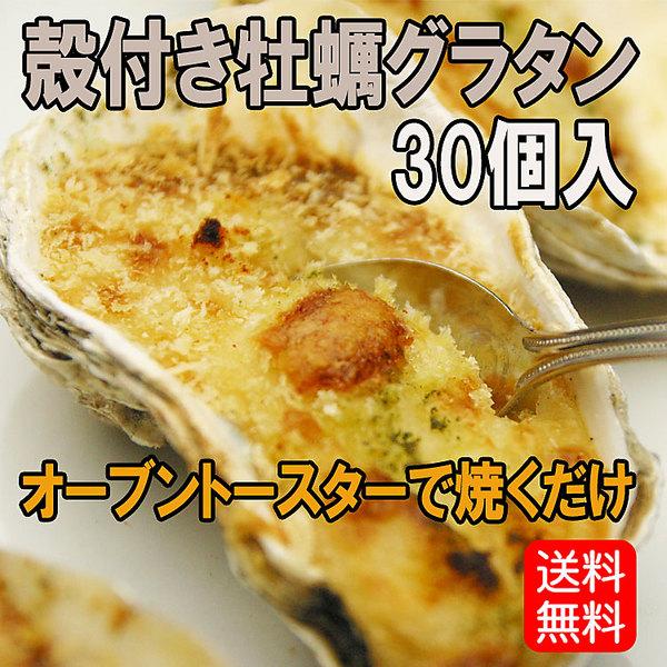 業務用!殻付き牡蠣グラタン(30個)