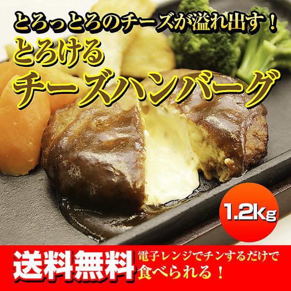 【タイムセール】<23%OFF>とろけるチーズハンバーグ(1.2kg)