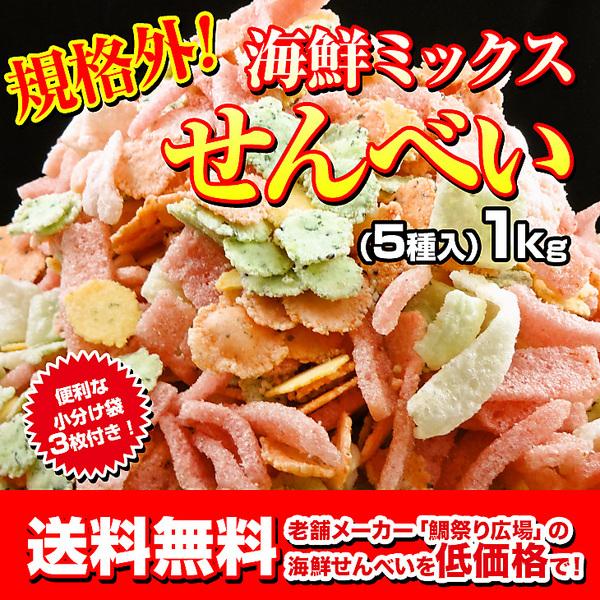 「鯛祭り広場」規格外!海鮮ミックスせんべい(5種ミックス)1kg