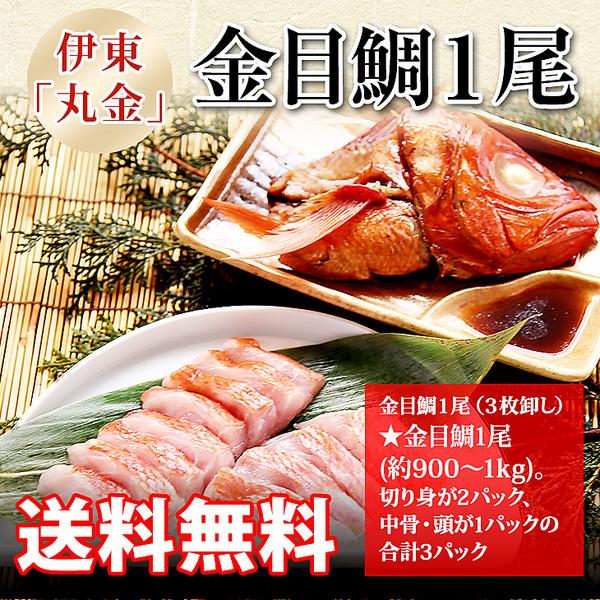 伊東「丸金」金目鯛1尾(3枚卸し)