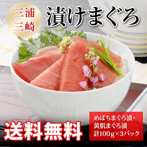 「三浦三崎」の漬けまぐろ(300g)