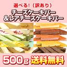 選べる!(訳あり)チーズケーキバー&レアチーズケーキバー(500g)