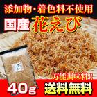 万能調味料!「国産」花えび(40g)