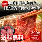 <お試し>黒毛和牛切り落とし「部位食べ比べ」セット(300g)
