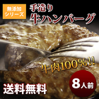 「無添加シリーズ」(牛肉100%)手造り牛ハンバーグ(8人前)
