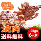 「無添加シリーズ」 牛ハラミ焼肉(6人前)