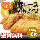 「無添加シリーズ」 豚ロースとんかつ(8枚)