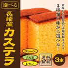 選べる!長崎産カステラ1kgチョイス(3本)