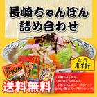 「東洋軒」 ご当地ちゃんぽん詰め合わせ 3種×2食(計6食入)