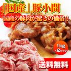 「国産」豚小間(2kg)