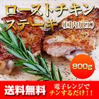 「レンジ対応」ローストチキンステーキ(国内加工)800g