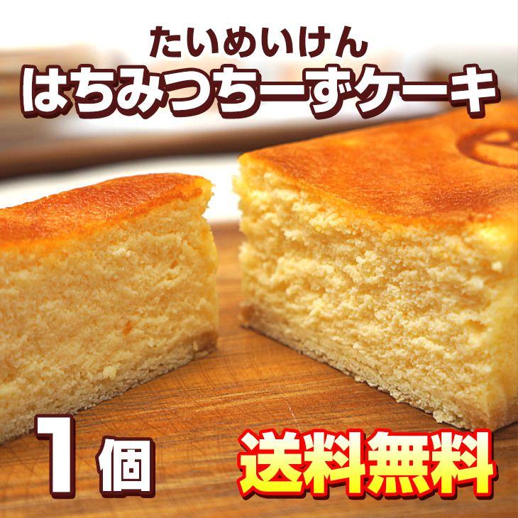 「たいめいけん」はちみつちーずケーキ(1個)