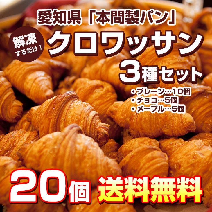 解凍するだけ!「本間製パン」クロワッサン(3種)20個