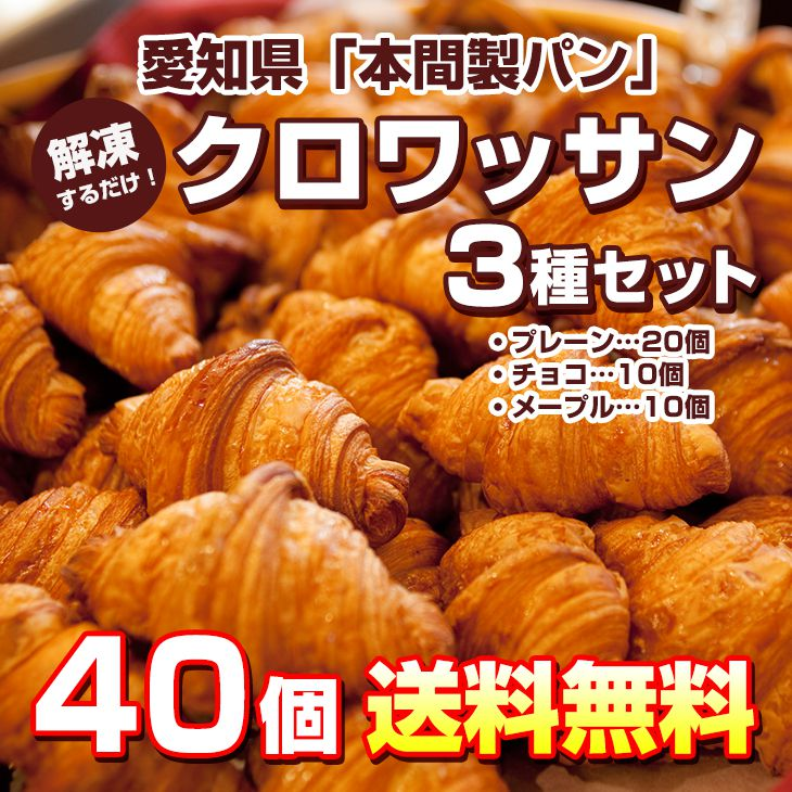 解凍するだけ!「本間製パン」クロワッサン(3種)40個
