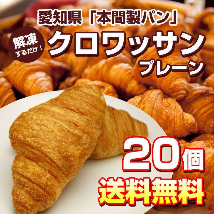 解凍するだけ!「本間製パン」クロワッサン(プレーン)20個